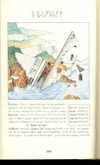 Luigi Serafini: Codex-Seraphinianus