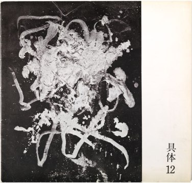 Gutai 12 (May 1, 1961). Printed matter, 25.0 × 26.4 cm. Private collection. Cover: detail of work by Yoshihara Jirō. Special issue dedicated to 10th Gutai Art Exhibition, 1961. © The former members of the Gutai Art Association, photo by Kristopher McKay