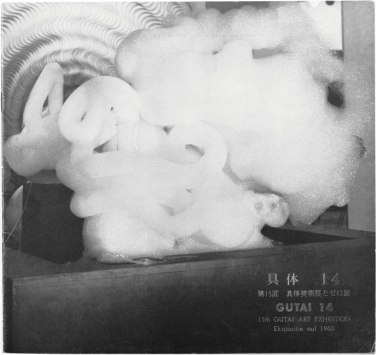 Gutai 14 (October 1965). Printed matter, 24.6 × 25.8 cm. Private collection. Cover: detail of work by Yoshida Toshio. Special issue dedicated to 15th Gutai Art Exhibition and Nul 1965, both 1965. © The former members of the Gutai Art Association, photo by Kristopher McKay