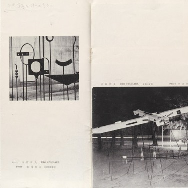 Interior spread from Gutai 3. Installation views of Experimental Outdoor Exhibition of Modern Art to Challenge the Midsummer Sun; far left: Yoshihara Jirō, Light Art (1955); far right: Motonaga Sadamasa, Liquid: Red (1955). © The former members of the Gutai Art Association, photo by Kristopher McKay