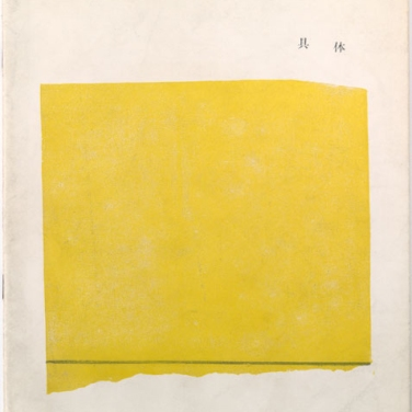 Gutai 1 (January 1, 1955). Hand-printed journal, 26 x 19.2 cm. Private collection. Cover designed by Yoshihara Jirō. © The former members of the Gutai Art Association, photo by Kristopher McKay