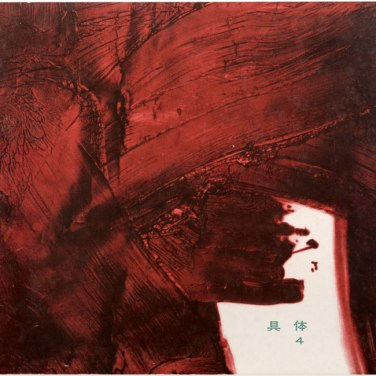 Gutai 4 (July 1, 1956). Printed matter, 24.2 × 25.9 cm. Private collection. Cover: detail of painting by Shiraga Kazuo, ca. 1956. Special issue dedicated to 1st Gutai Art Exhibition, 1955. © The former members of the Gutai Art Association, photo by Kristopher McKay