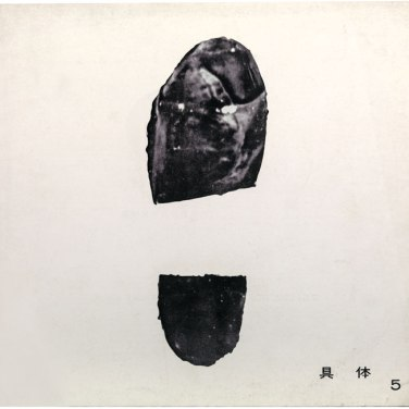 Gutai 5 (October 1, 1956). Printed matter, 24.8 × 26.2 cm. Private collection. Cover: detail of Kanayama Akira, Footprints (1956). Special issue dedicated to Outdoor Gutai Art Exhibition, 1956. © The former members of the Gutai Art Association, photo by Kristopher McKay
